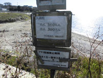 津布田海岸 潮干狩り看板の写真