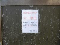 椿東 中小畑の護岸 釣り禁止張り紙の写真