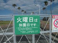 脇田漁港 定休日の看板 の写真