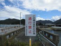 永田川河口部の橋 立入禁止の写真
