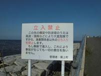 八津田漁港 看板の写真