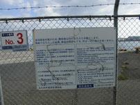 恒見漁港 対岸側 フェンスの写真