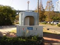 和布刈遊歩道 トイレの写真