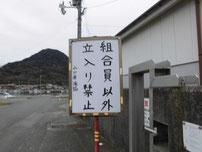 問屋口海岸 立入禁止看板の写真