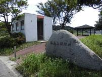 荒田港 トイレの写真