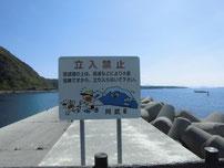 道の駅 阿武 横護岸 立入禁止の波止の写真