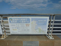 脇田漁港 釣り桟橋の看板の写真