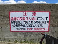 宇賀漁港 夜間立入禁止の看板の写真