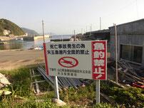 矢玉漁港 看板の写真2