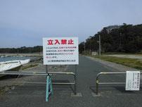 和久漁港 立入禁止看板の写真