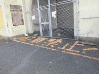 門司西海岸 駐車禁止場所の写真