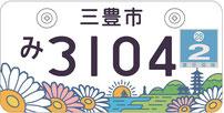 行政書士ふじた国際法務事務所市町村オリジナルナンバープレート【香川県・三豊市】