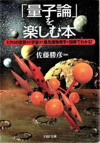 量子論を楽しむ本