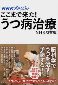 NHK取材班