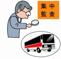バス事業者の法令違反