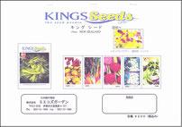 キングシード和訳品目表紙