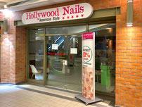 Hollywood Nails im Werder Karree  Steinsetzerstr. 11  28279 Bremen  Bremen Obervieland