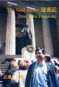 作家 Don Vito Fumioneウォール街を行く