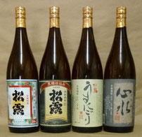 松露酒造の代表銘柄・4種類です