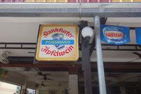Frankfurter Spezialität