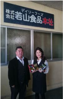 若山広利社長と妻の由紀子取締役の写真