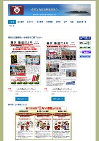 藤沢暴力追放推進協議会のホームページ