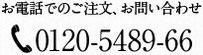 お電話でのご注文、お問い合わせ 0120-5489-66