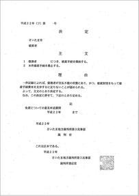 サンプル:裁判所/開始決定通知書
