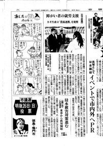【アルファイノベーション・メディア関連】公明新聞