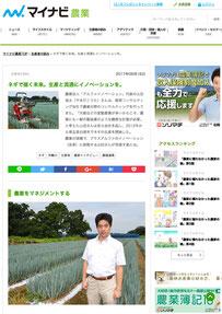 【アルファイノベーション・メディア関連】マイナビ農業