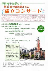 11月12日 津田梅子を偲んで「旅立ちコンサート」