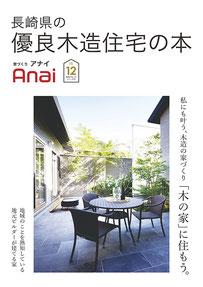 長崎県の優良木造住宅の本「家づくりAnai」