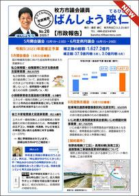 スマイルNews(機関紙)