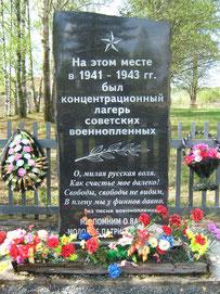 Памятный знак на месте концлагеря в п. Ковера. Слова на камне из песни военнопленных.