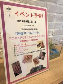 マンションギャラリー ネイルイベント 関東