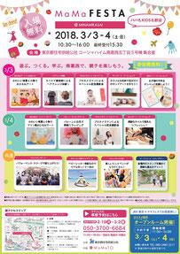 東京都内のママ向けイベントで無料ネイルイベントを実施