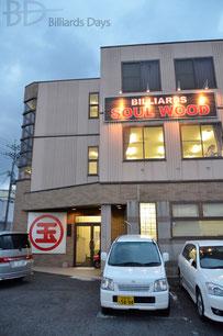1Fが早川工房、2Fがビリヤード場