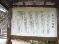 前山寺縁起