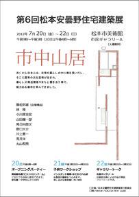 2012年 第6回松本安曇野住宅建築展