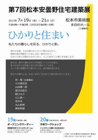 2013年 第7回松本安曇野住宅建築展