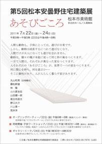 2011年 第5回松本安曇野住宅建築展