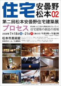 2008年 第2回松本安曇野住宅建築展