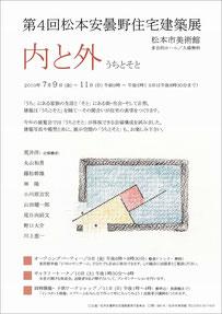 2010年 第4回松本安曇野住宅建築展