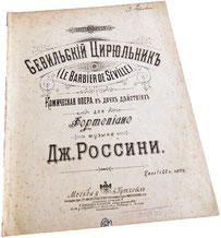 Севильский цирюльник Россини, старинные ноты