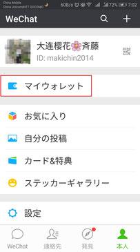 微信(WeChat)の支払い機能画面