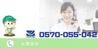 お電話でも受付けております。0570-055-042