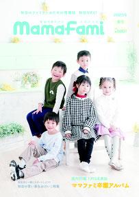 3月・9月発売/「ママファミ」卒園特集号・入園準備号