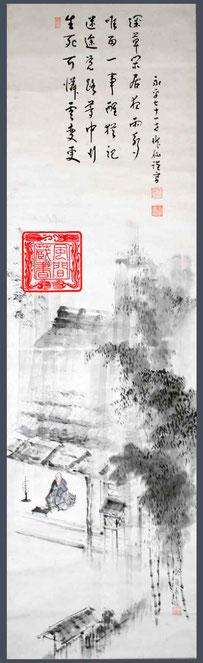 深草閑居・永平七十一世瓏仙賛(東川寺所蔵)