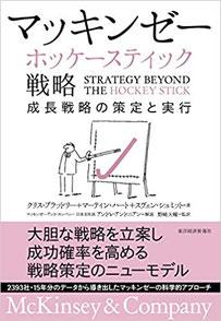 60_マッキンゼー ホッケースティック戦略―成長戦略の策定と実行