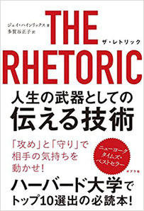 08_ザ・レトリック‐人生の武器としての伝える技術